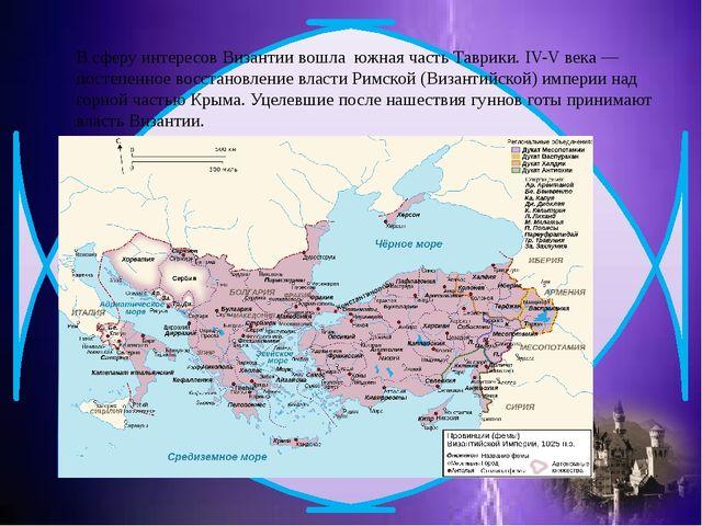 В сферу интересов Византии вошла южная часть Таврики. IV-V века — постепенное...