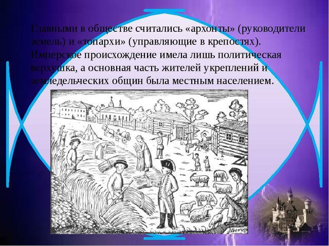 Главными в обществе считались «архонты» (руководители земель) и «топархи» (у...