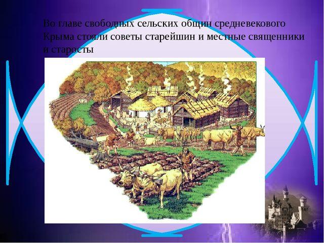Во главе свободных сельских общин средневекового Крыма стояли советы старейши...