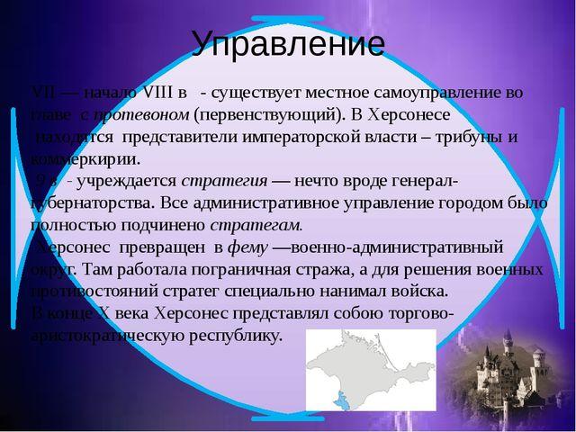 VII — начало VIII в - существует местное самоуправление во главе спротевоно...