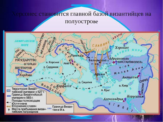 Херсонес становится главной базой византийцев на полуострове