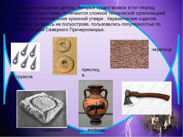 Большие гончарные центры, которые существовали в тот период истории полуостро...