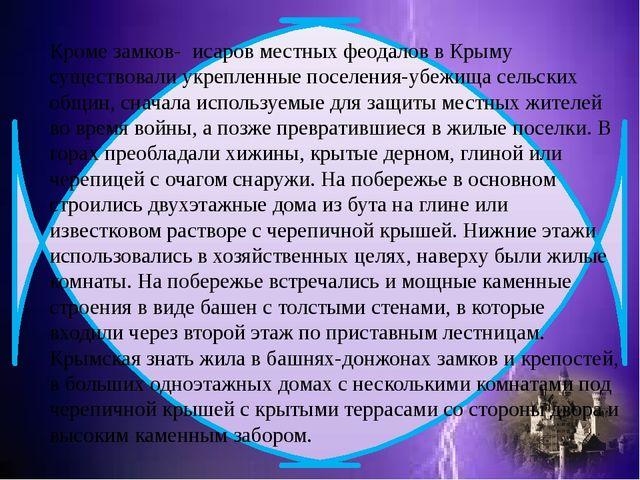Кроме замков- исаров местных феодалов в Крыму существовали укрепленные поселе...