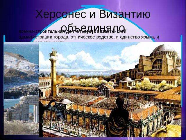 Херсонес и Византию объединяло военно-строительная деятельность византийской...