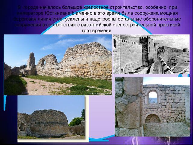 В городе началось большое крепостное строительство, особенно, при императоре...