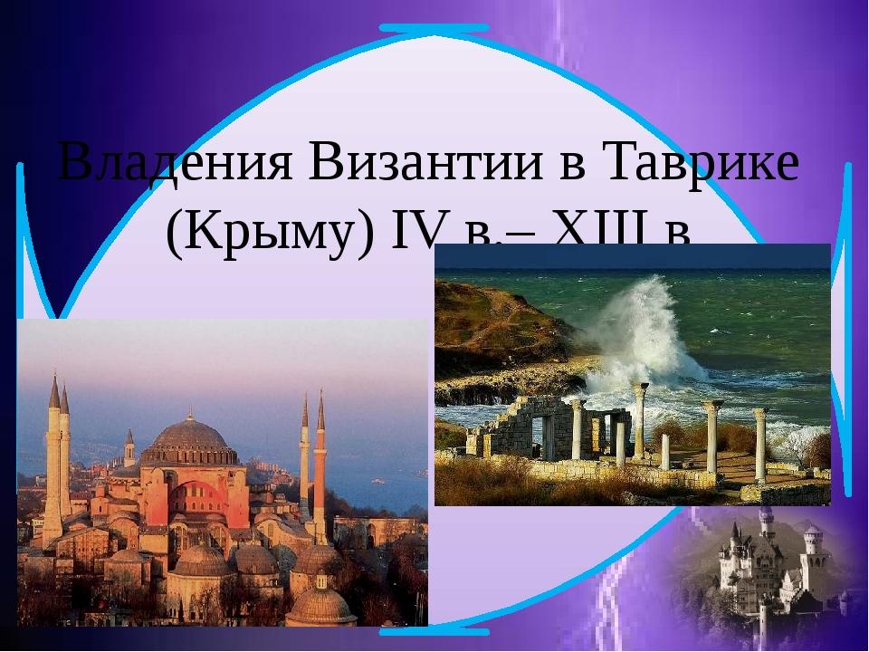 Владения Византии в Таврике (Крыму) IV в.– XIII в