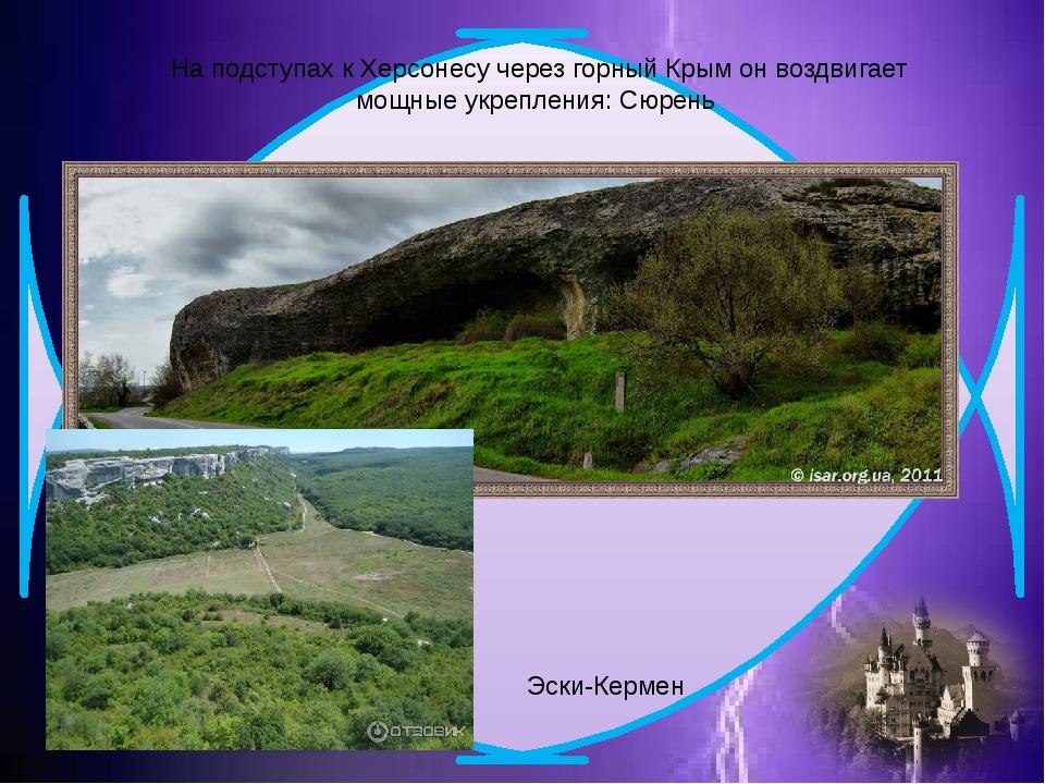 На подступах к Херсонесу через горный Крым он воздвигает мощные укрепления: С...
