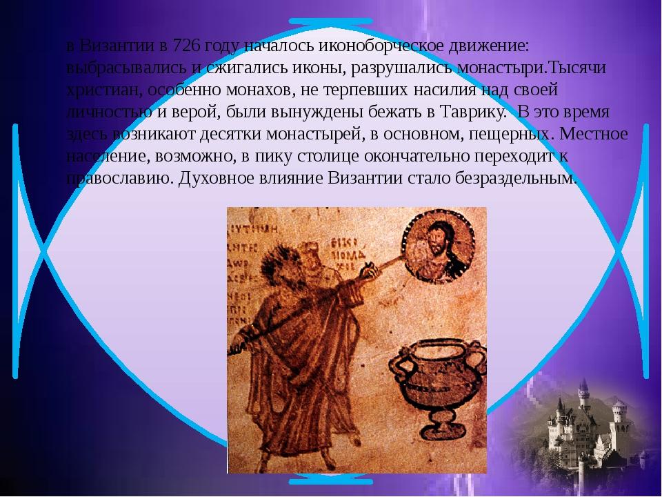 в Византии в 726 году началось иконоборческое движение: выбрасывались и сжига...