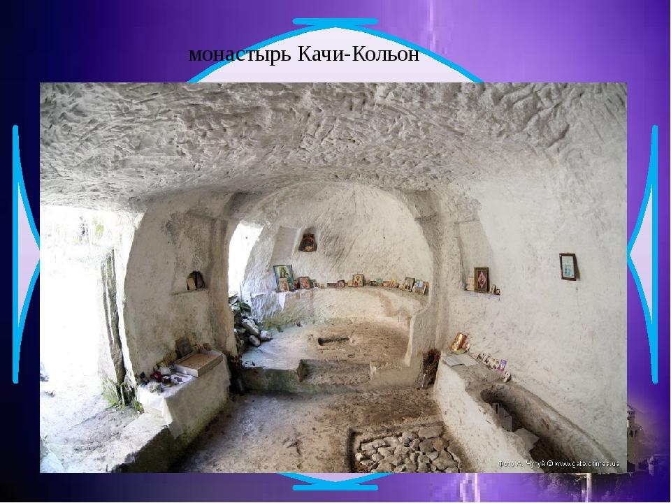 монастырь Качи-Кольон