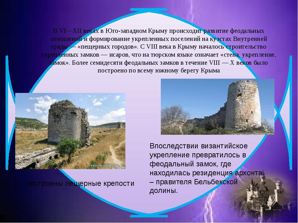 ВVI—XII векахв Юго-западном Крыму происходит развитие феодальных отношений...