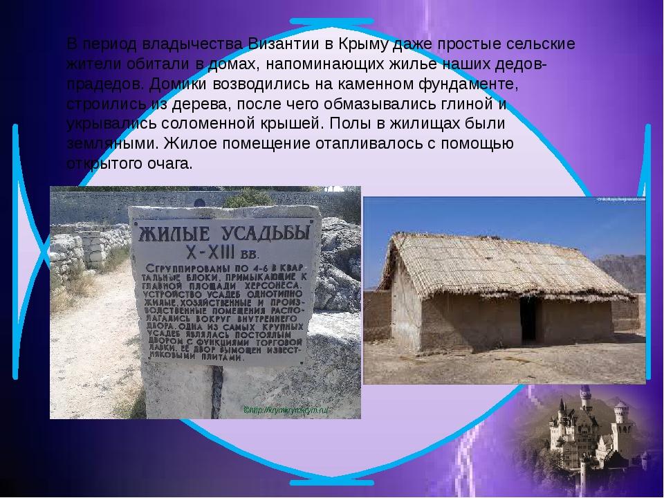 В период владычества Византии в Крыму даже простые сельские жители обитали в...