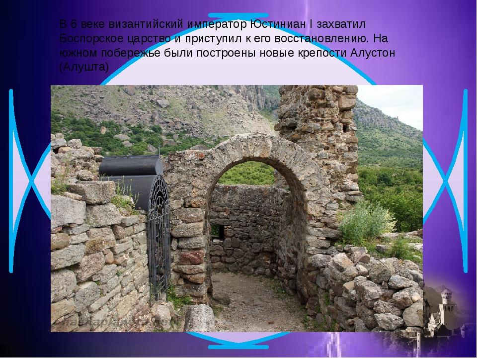В 6 веке византийский император Юстиниан I захватил Боспорское царство и прис...