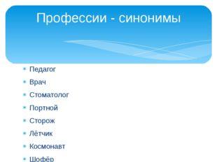 Педагог Врач Стоматолог Портной Сторож Лётчик Космонавт Шофёр Голкипер Профес
