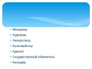 Менеджер Художник Экскурсовод Балетмейстер Адвокат Государственный обвинитель