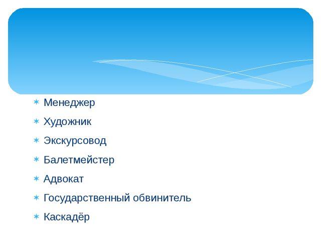 Менеджер Художник Экскурсовод Балетмейстер Адвокат Государственный обвинитель...