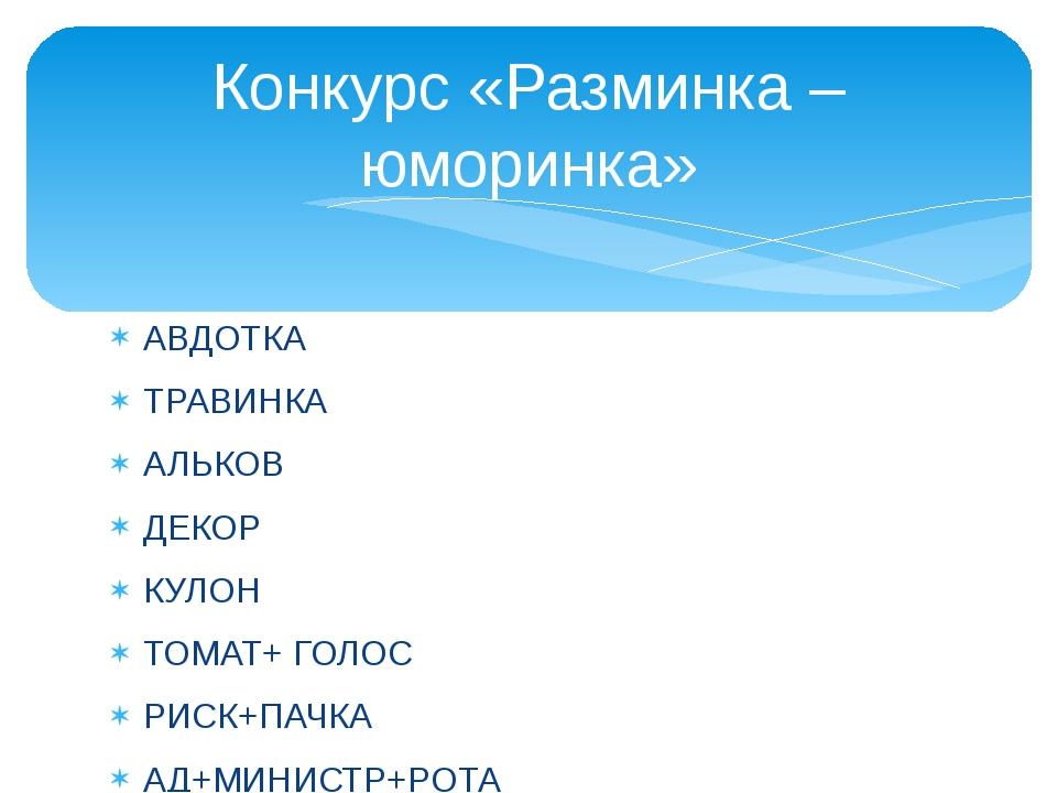 АВДОТКА ТРАВИНКА АЛЬКОВ ДЕКОР КУЛОН ТОМАТ+ ГОЛОС РИСК+ПАЧКА АД+МИНИСТР+РОТА К...