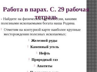 Работа в парах. С. 29 рабочая тетрадь - Найдите на физической карте России, к