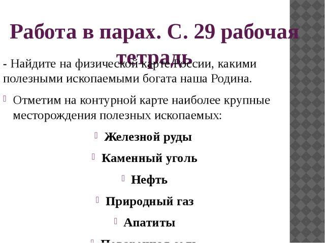 Работа в парах. С. 29 рабочая тетрадь - Найдите на физической карте России, к...