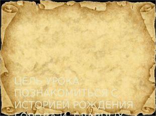ЦЕЛЬ УРОКА: ПОЗНАКОМИТЬСЯ С ИСТОРИЕЙ РОЖДЕНИЯ ГОРОДА И ГЛАВНЫХ УЛИЦ ПЕРВОУРАЛ