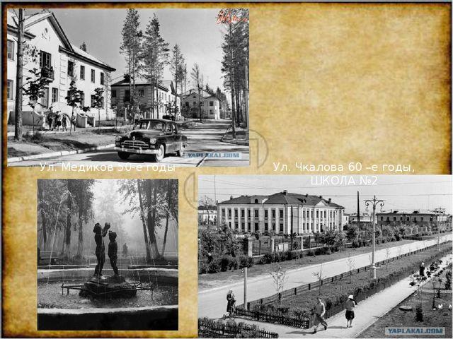 Ул. Медиков 50-е годы Ул. Чкалова 60 –е годы, ШКОЛА №2