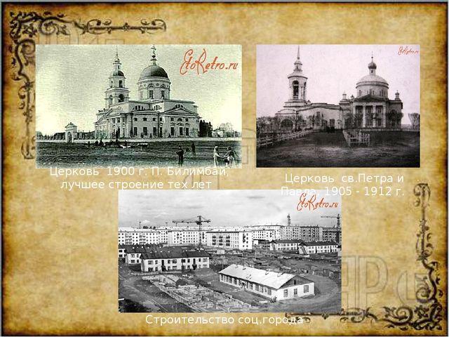 Церковь 1900 г. П. Билимбай, лучшее строение тех лет Церковь св.Петра и Павла...