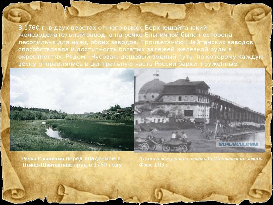 В 1760 г. в двух верстах от него вырос Верхнешайтанский железоделательный з...
