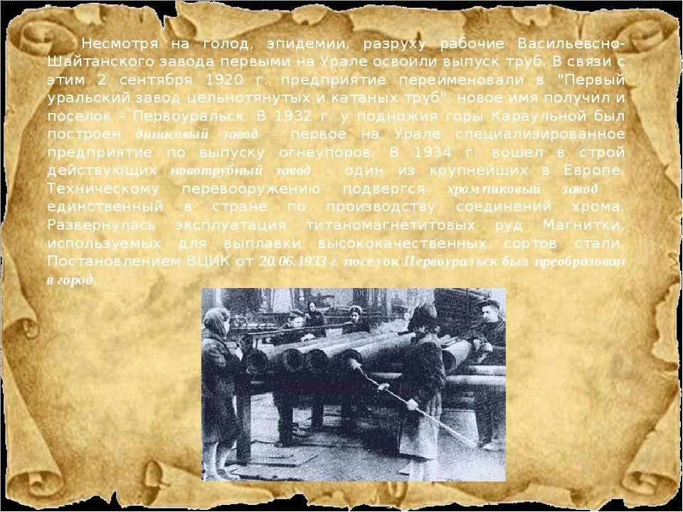 Несмотря на голод, эпидемии, разруху рабочие Васильевсно-Шайтанского завода...
