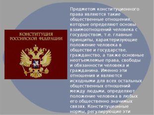 Предметом конституционного права являются такие общественные отношения, котор