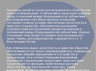 Поскольку одной из основ конституционного строя России является федерализм, т