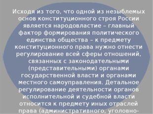 Исходя из того, что одной из незыблемых основ конституционного строя России я