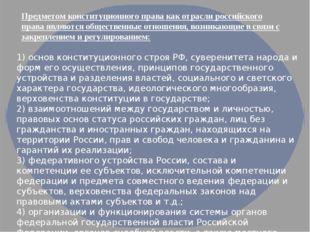 Предметом конституционного права как отраслироссийского праваявляются общес