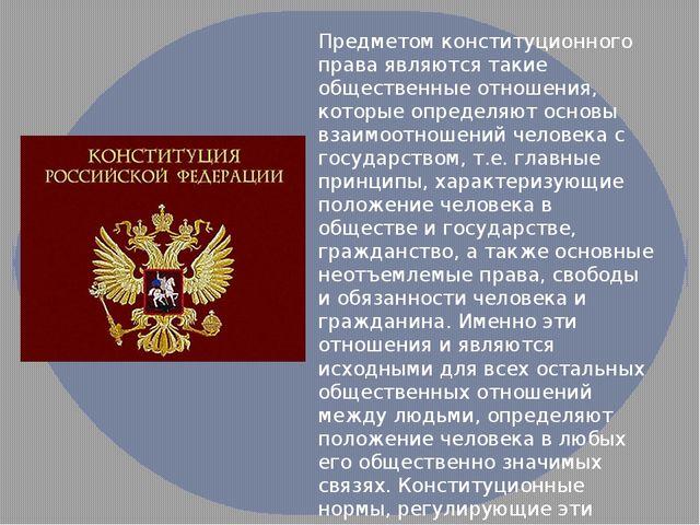 Предметом конституционного права являются такие общественные отношения, котор...