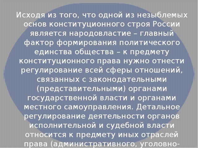 Исходя из того, что одной из незыблемых основ конституционного строя России я...
