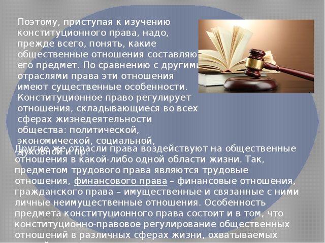 Другие же отрасли права воздействуют на общественные отношения в какой-либо...