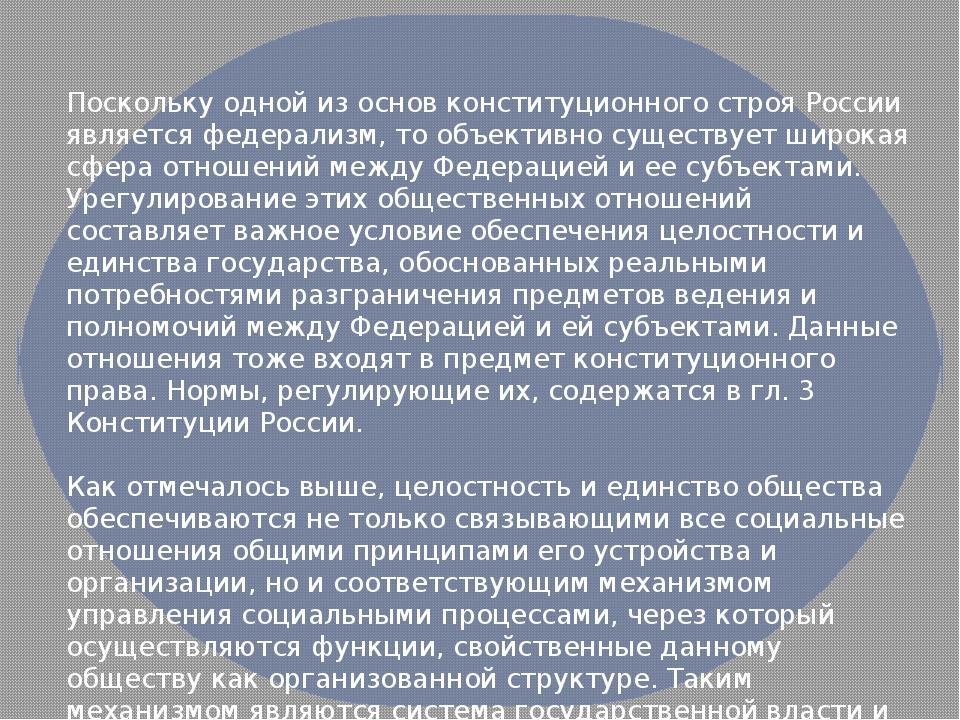 Поскольку одной из основ конституционного строя России является федерализм, т...