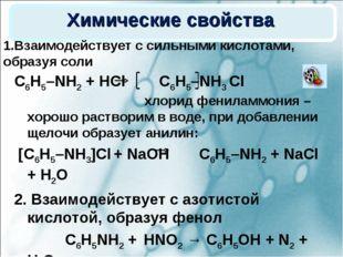 Химические свойства С6Н5–NH2 + HCl С6Н5–NH3 Cl хлорид фениламмония – хорошо р