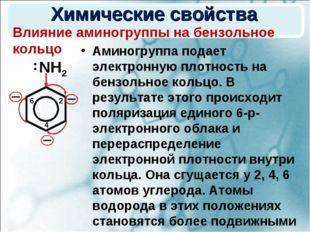 Химические свойства Аминогруппа подает электронную плотность на бензольное ко