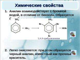 Химические свойства Анилин взаимодействует с бромной водой, в отличие от бенз