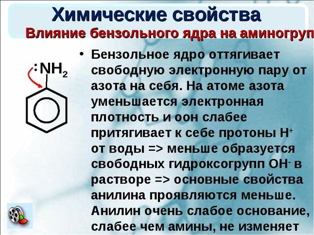 Химические свойства Бензольное ядро оттягивает свободную электронную пару от...