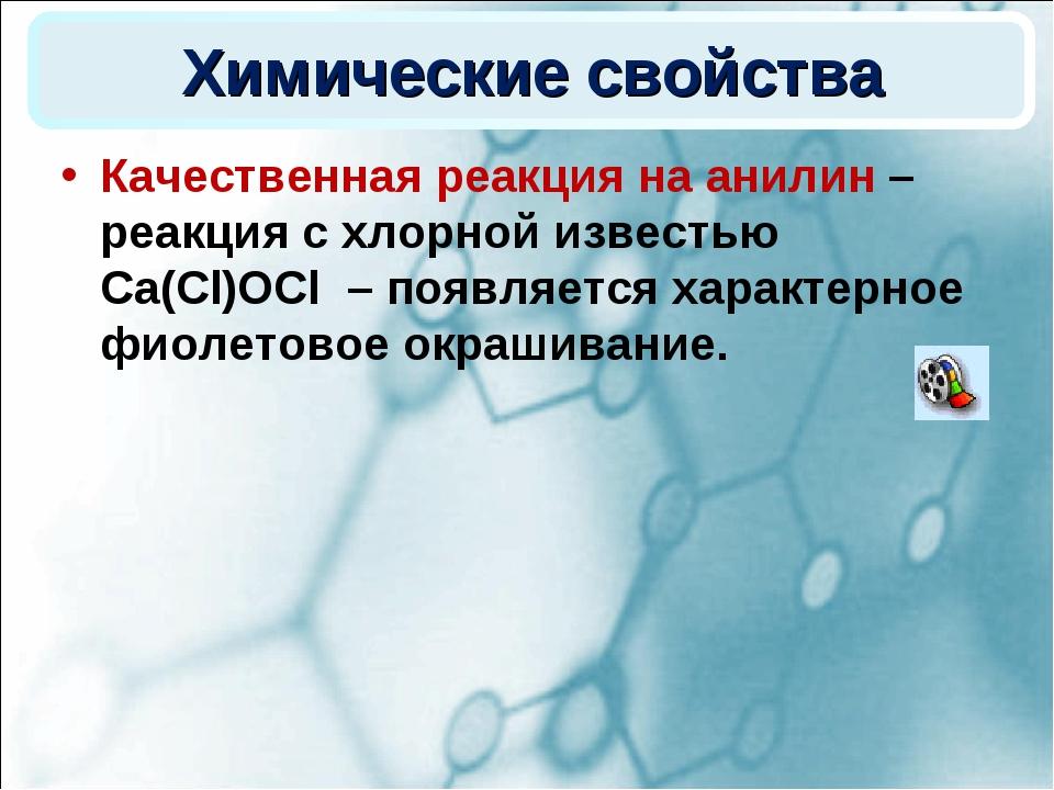 Химические свойства Качественная реакция на анилин – реакция с хлорной извест...