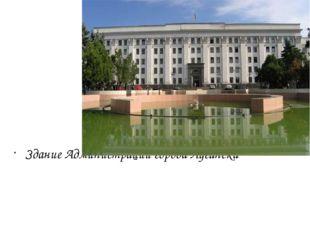 Здание Администрации города Луганска