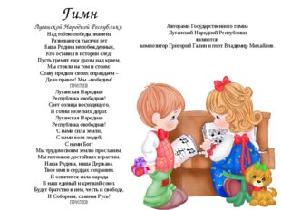 Гимн Луганской Народной Республики Над тобою победы знамена Развеваются тыся