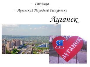 Луганск Столица Луганской Народной Республики