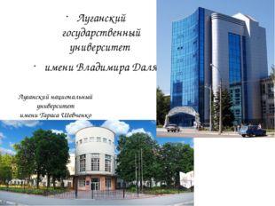 Луганский национальный университет имени Тараса Шевченко Луганский государств