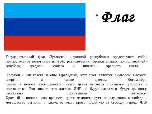 Государственный флаг Луганской народной республики представляет собой прямоуг...
