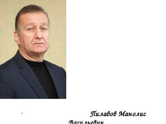 Пилавов Манолис Васильевич Глава Администрации города Луганска Луганской На...
