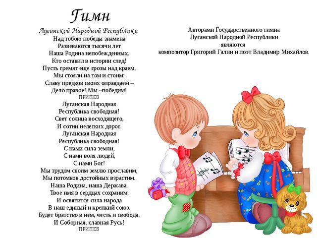 Гимн Луганской Народной Республики Над тобою победы знамена Развеваются тыся...