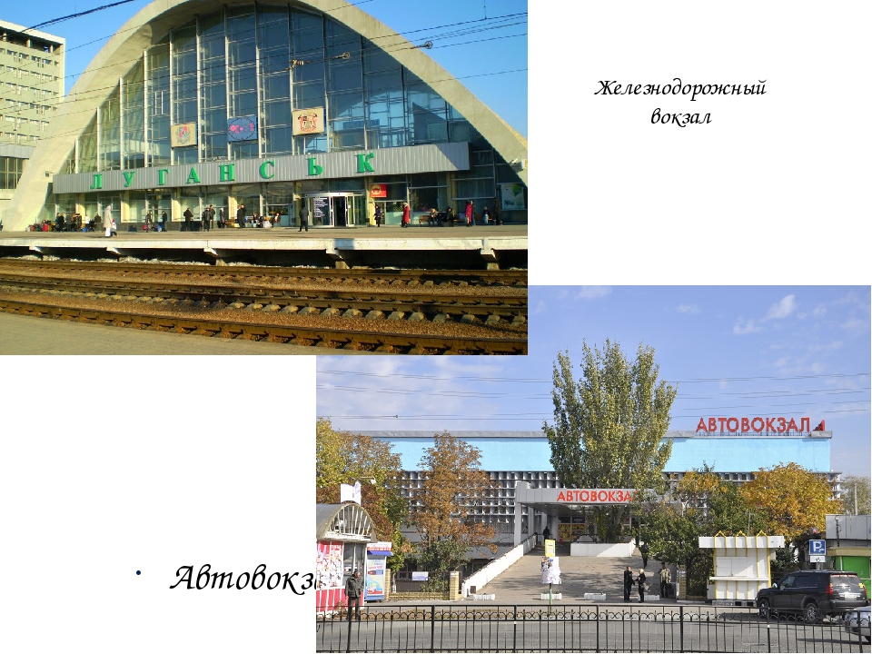 Железнодорожный вокзал Автовокзал