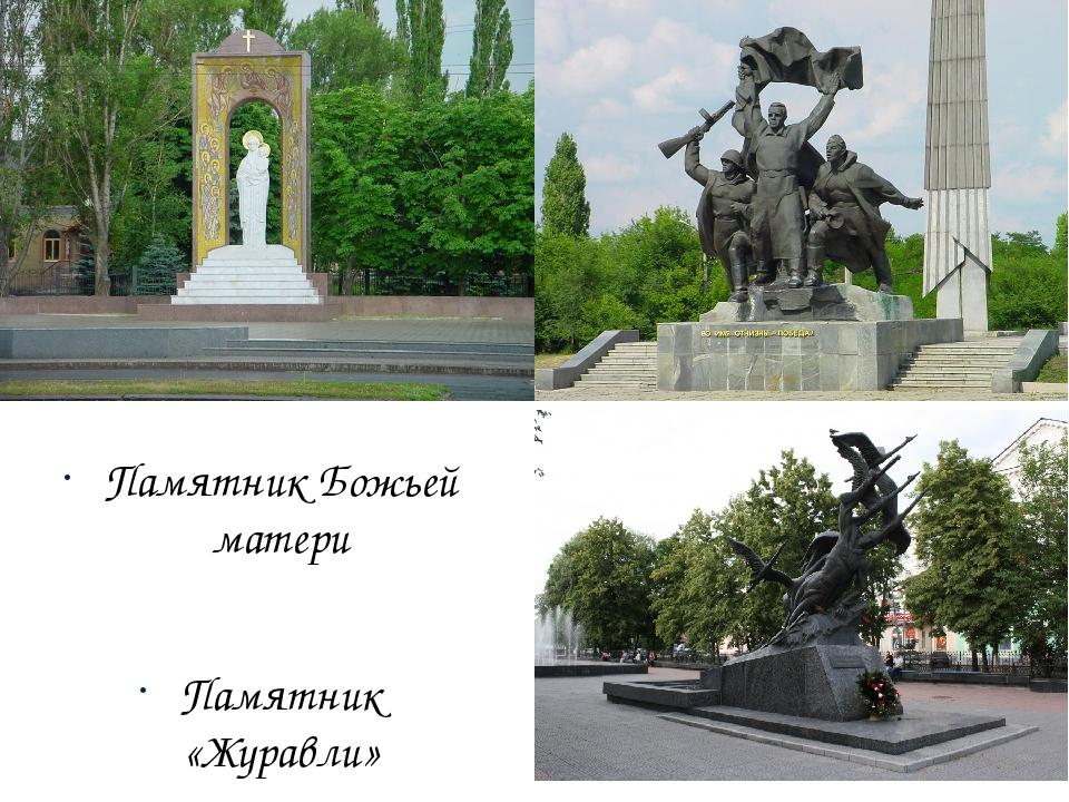 Памятник Божьей матери Памятник «Журавли» Памятник воинам освободителям