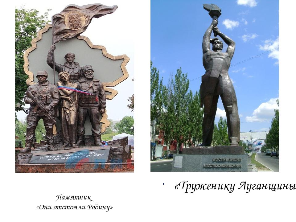Памятник «Труженику Луганщины» Памятник «Они отстояли Родину»